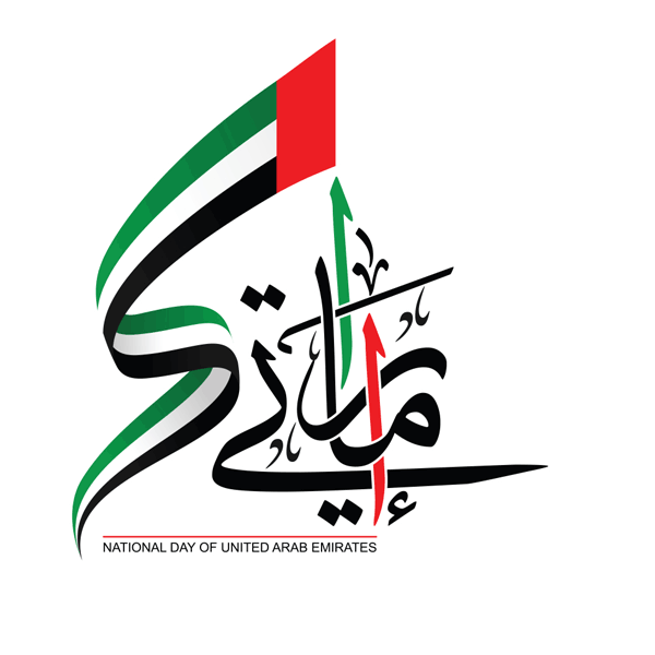 Superb Wallpapers With Quotes Latest 47th Uae National Day 2018 Wallpapers