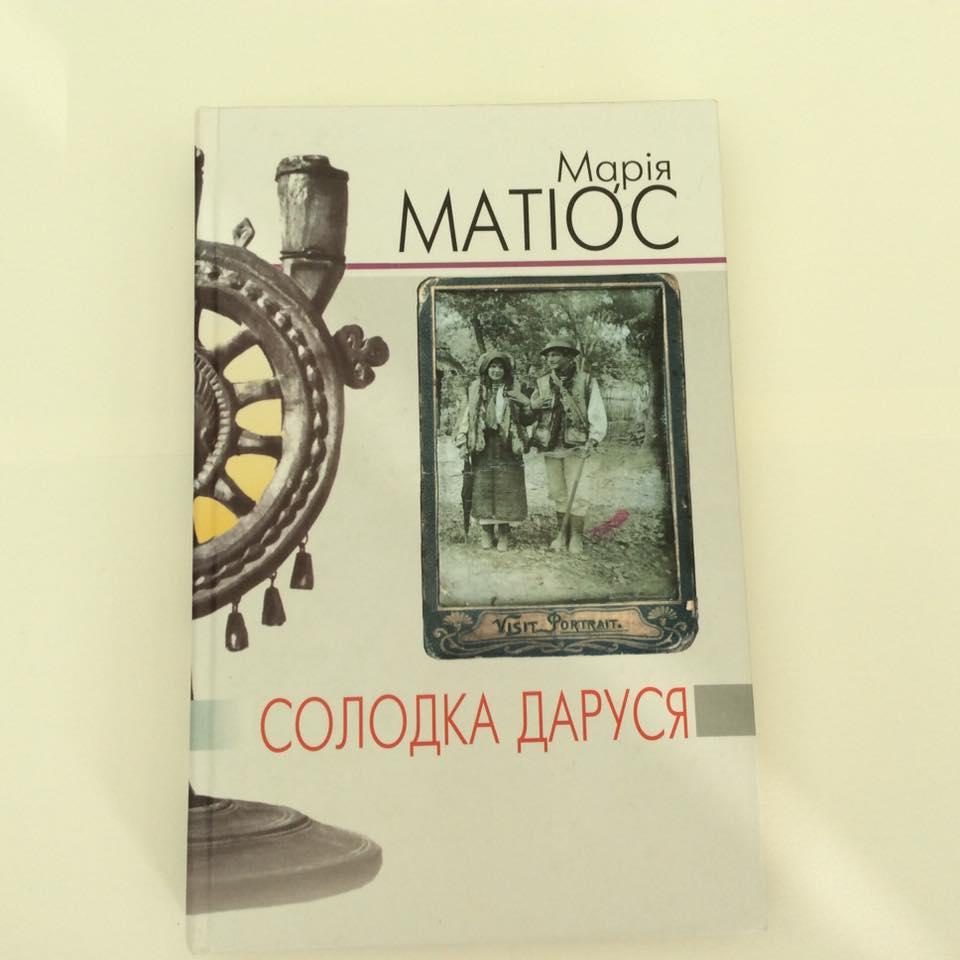 Марія Матіос – Солодка Даруся
