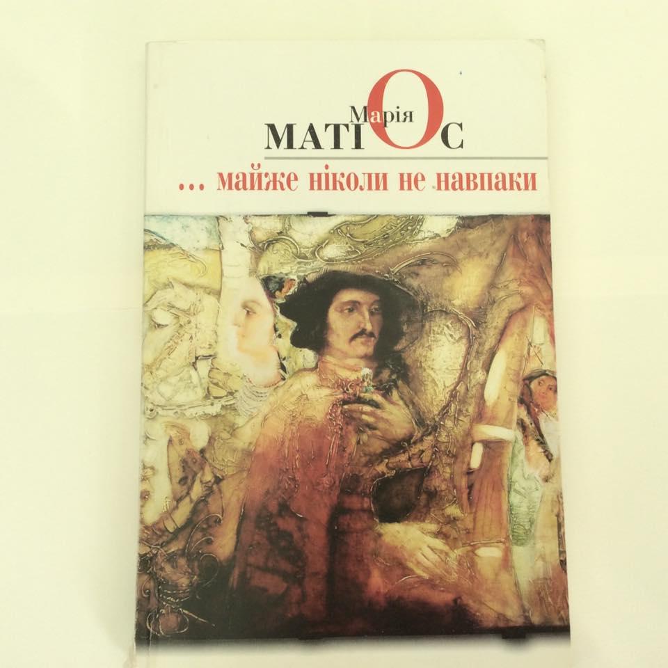 Марія Матіос – Майже ніколи не навпаки