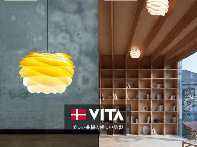 北欧デザイナーズプロダクト おしゃれな照明器具VITAシリーズ