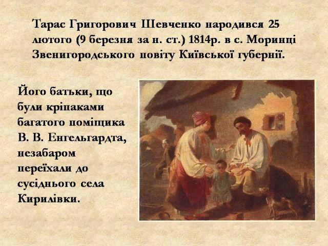 Среди них - поэт тарас шевченко, писатели шолом-алейхем