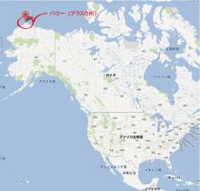 $今だから話せるウルトラクイズ裏話-アラスカ州バロー
