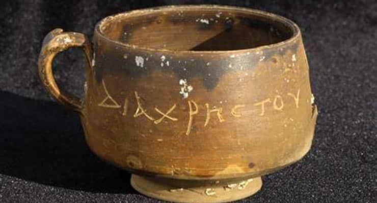 Jesus Christ Magician Bowl Inscription
