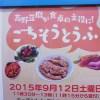 「高野豆腐が食卓の主役に!ごちそうとうふ」に参加 高野豆腐料理を学んできたよ