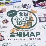 第2回 全国ふるさと甲子園に参加 食べた!買った!楽しかった!