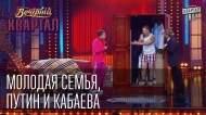 1400422202_Molodaya-sem-ya-Vladimir-Putin-i-Alina-Kabaeva-Vecherniiy-Kvartal-ot-17-maya-2014g_1