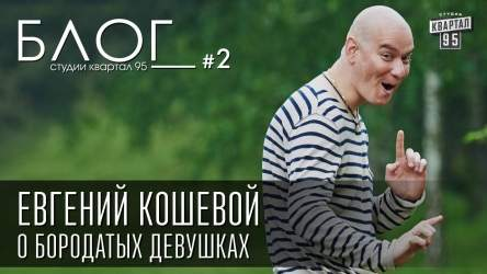 Блог Студии Квартал 95. #2. Евгений Кошевой.