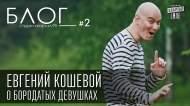 1400778604_Blog-Studii-Kvartal-95-2-Evgeniiy-Koshevoiy_1