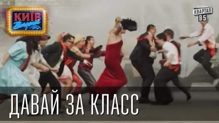 Пороблено в Украине - Давай за класс.