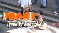 1401559502_Tupoiy-Vs-Krasivyiy-GoshaProductionPrank_1