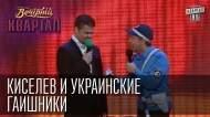 1401728704_Kiselev-i-ukrainskie-GAIshniki-Vechernii-Kvartal-efir-ot-31-maya-2014-g_1