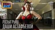 1402124705_Rozygrysh-Dashi-Astaf-evoiy-Vecherniiy-Kiev-vypusk-6-iyunya-2014-g-novyiy-sezon_1