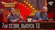 1402164303_Rassmeshi-Komika-7-oiy-sezon-vypusk-13_1
