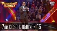 1403391904_Rassmeshi-Komika-7-oiy-sezon-vypusk-15_1