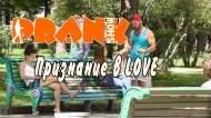 1404767102_Priznanie-v-LOVE-GoshaProductionPrank_1