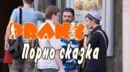 1405875902_Porno-skazka-GoshaProductionPrank_1