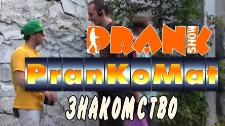 Странное знакомство пранк/ Strange familiarity prank