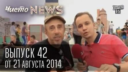 Чисто News, выпуск 42, от 21-го августа, 2014г.