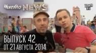 1408777502_Chisto-News-vypusk-42-ot-21-go-avgusta-2014g_1