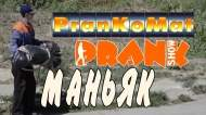 1408806302_Man-yak-Daily-Maniac-Prank-PranKoMat-GoshaProductionPrank_1