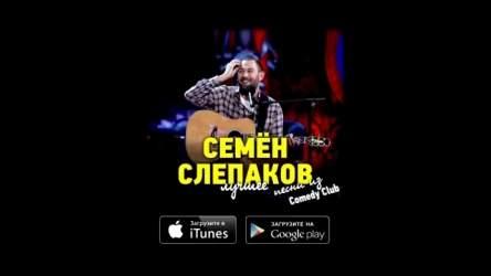 Семён Слепаков про iTunes