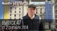 1409727901_Chisto-News-vypusk-47-ot-2-go-sentyabrya-2014g_1