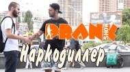 1410627903_Narkodiller-Tolkaem-narkotu-prank-GoshaProductionPrank_1