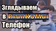 1411243502_Prank-Podglyadyvaem-v-telefon-PranKoMat-GoshaProductionPrank_1