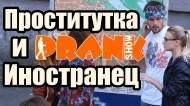 1411599901_Prank-Prostitutka-i-inostranec-GoshaProductionPrank_1