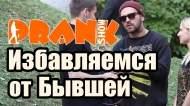 1411679102_Prank-Izbavlyaemsya-ot-byvsheiy-devushki-GoshaProductionPrank_1