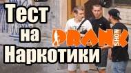 1412510702_Prank-Test-na-narkotiki-GoshaProductionPrank_1