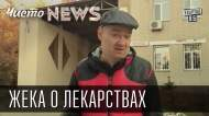 1412798701_Zheka-o-lekarstvah_1