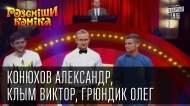 1413076501_Rassmeshi-Komika-sezon-8-vypusk-4-Konyuhov-Aleksandr-Klym-Viktor-Gryundik-Oleg_1