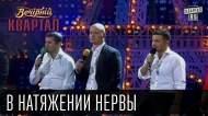 1413116101_Vecherniiy-Kvartal-V-natyazhenii-nervy-efir-ot-11-oktyabrya-2014g_1
