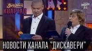 1413194702_Vecherniiy-Kvartal-Novosti-kanala-Diskaveri-efir-ot-11-oktyabrya-2014_1