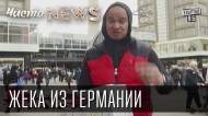 1413392702_Zheka-iz-Germanii_1