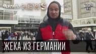 1413471902_Zheka-o-publichnom-dome-v-Germanii_1