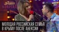 1413671101_Vecherniiy-Kvartal-KrymNash-Kak-rossiyane-otdyhayut-v-Krymu-posle-anneksii-Efir-ot-18-oktyabrya-2014_1