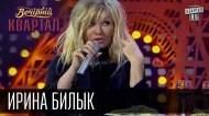 1413749702_Vecherniiy-Kvartal-Irina-Bilyk-i-ee-universal-nyiy-zhenih-Efir-ot-18-oktyabrya-2014g_1