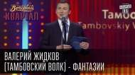 1413750301_Vecherniiy-Kvartal-Valeriiy-Zhidkov-Tambovskiiy-volk-Slugi-naroda-Fantasticheskiiy-rasskaz_1