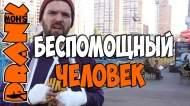 1414253102_Prank-Bespomoshnyiy-chelovek-Psevdoeksperiment-GoshaProductionPrank_1