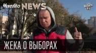 1414580702_Zheka-o-vyborah_1