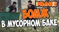 1415322302_Prank-BOMZh-V-MUSORNOM-BAKE-GoshaProductionPrank_1