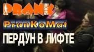 1415401502_Prank-Perdun-v-lifte-PranKoMat-GoshaProductionPrank_1