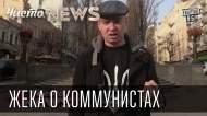 1415729102_Zheka-o-kommunistah_1