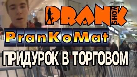 Пранк / Придурок в торговом центре / PranKoMat