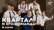 1416125101_Kvartal-i-ego-komanda-6-seriya-HD-Dokumental-nyiy-serial_1