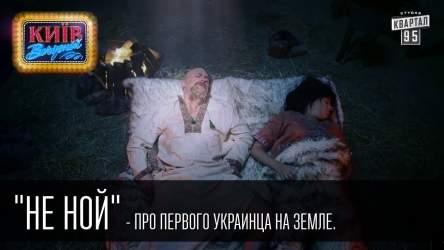 """""""Не Ной"""" - Про первого украинца на Земле. Пороблено в Украине 21.11.2014"""