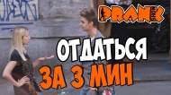 1416866703_Prank-Otdat-sya-za-3-minuty-GoshaProductionPrank_1