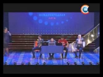 КВН Партизаны - 2014 Центральная Международная Лига Вторая 1/2 Музыкалка